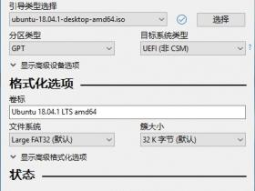 UEFI模式Windows10上安装Ubuntu 18.04.1 LTS双系统