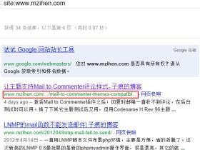Wordpress博客重改URL