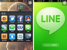 跨平台即时通讯工具 Line