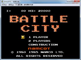 坦克大战(Battle City)
