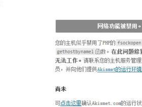 解决Akismet服务器因虚拟主机fsockopen被禁用而关闭的问题