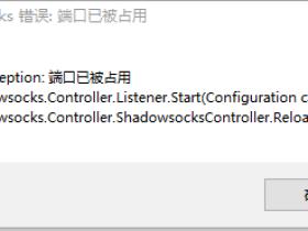 Shadowsocks端口已被占用的错误解决办法