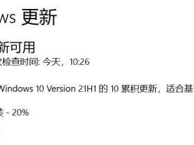 微软KB5006670更新本身就是个Bug